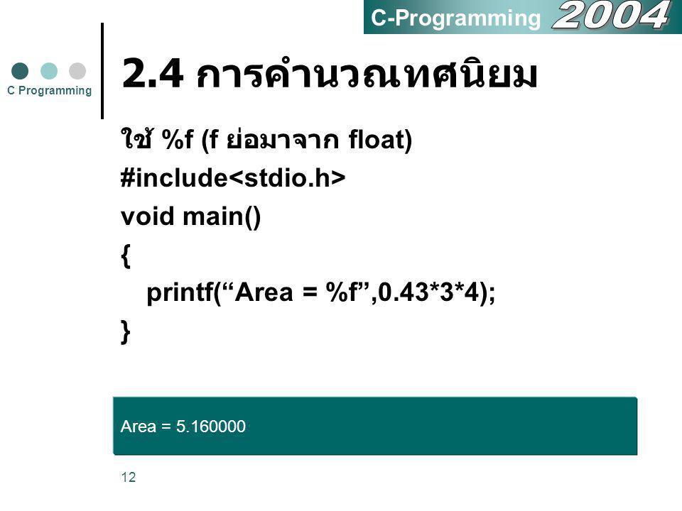 2.4 การคำนวณทศนิยม 2004 ใช้ %f (f ย่อมาจาก float)
