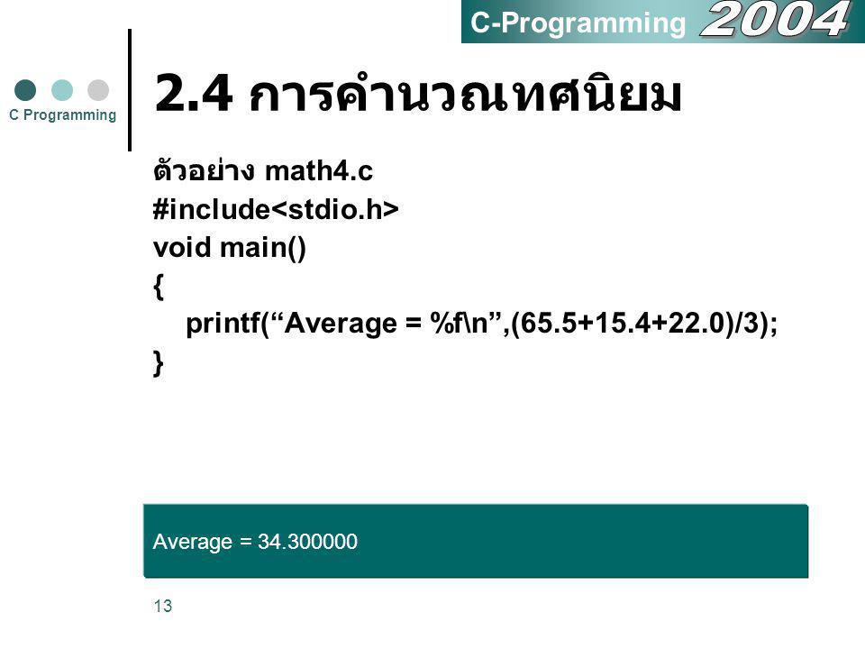 2.4 การคำนวณทศนิยม 2004 C-Programming ตัวอย่าง math4.c