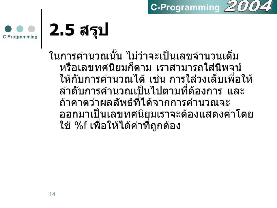 C-Programming 2004. 2.5 สรุป. C Programming.
