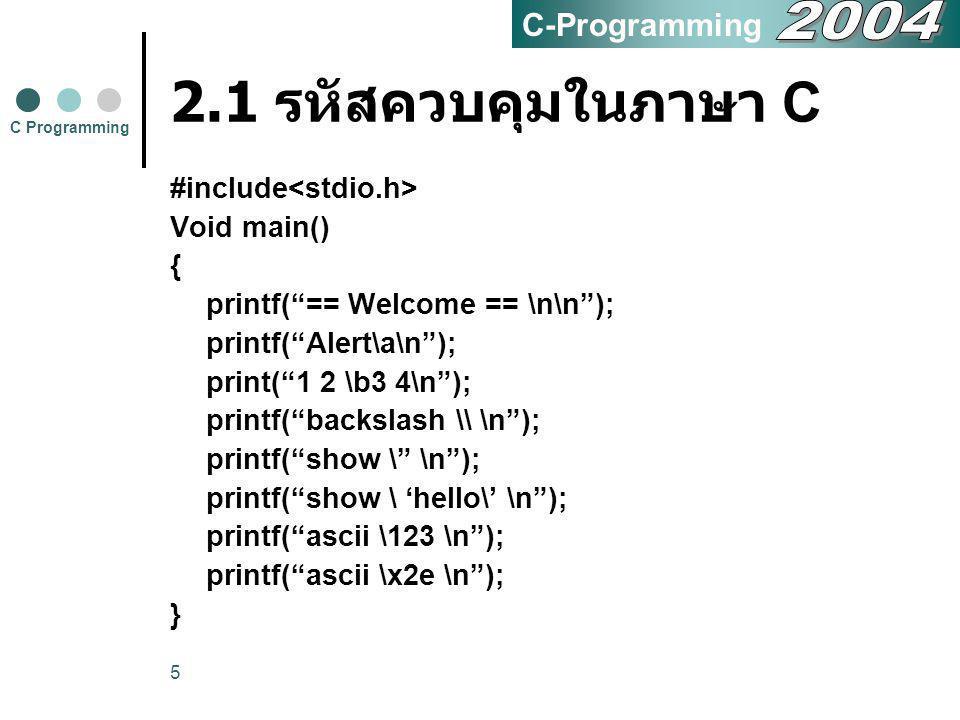 2.1 รหัสควบคุมในภาษา C 2004 C-Programming #include<stdio.h>