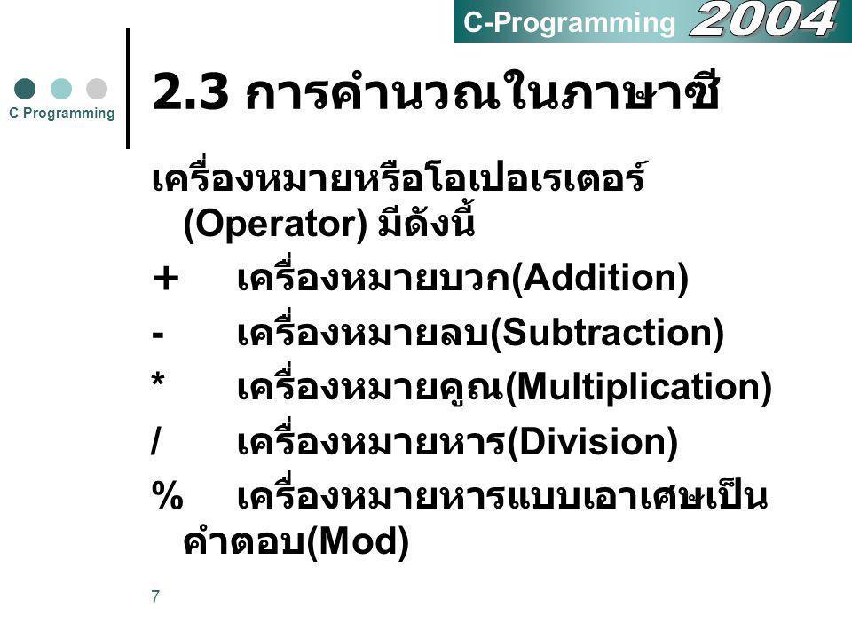 C-Programming 2004. 2.3 การคำนวณในภาษาซี C Programming. เครื่องหมายหรือโอเปอเรเตอร์(Operator) มีดังนี้