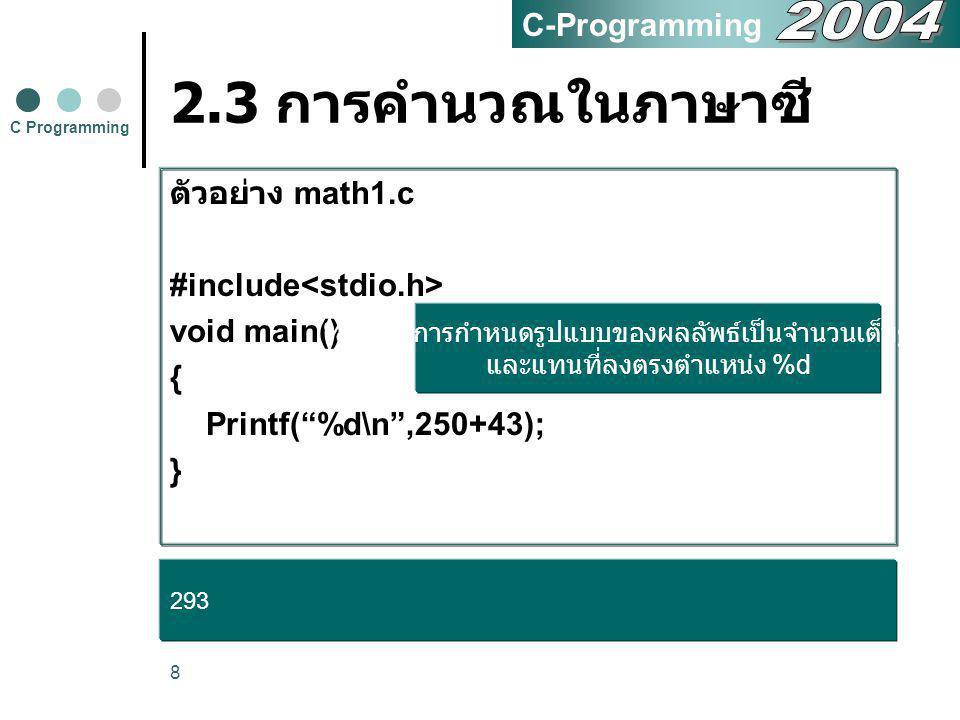 2.3 การคำนวณในภาษาซี 2004 C-Programming ตัวอย่าง math1.c