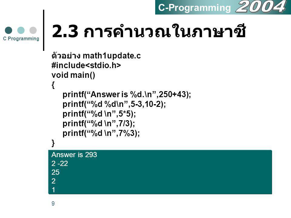 2.3 การคำนวณในภาษาซี 2004 C-Programming ตัวอย่าง math1update.c