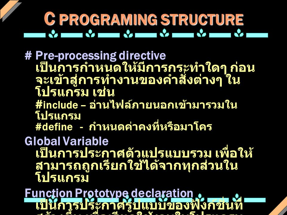 C PROGRAMING STRUCTURE