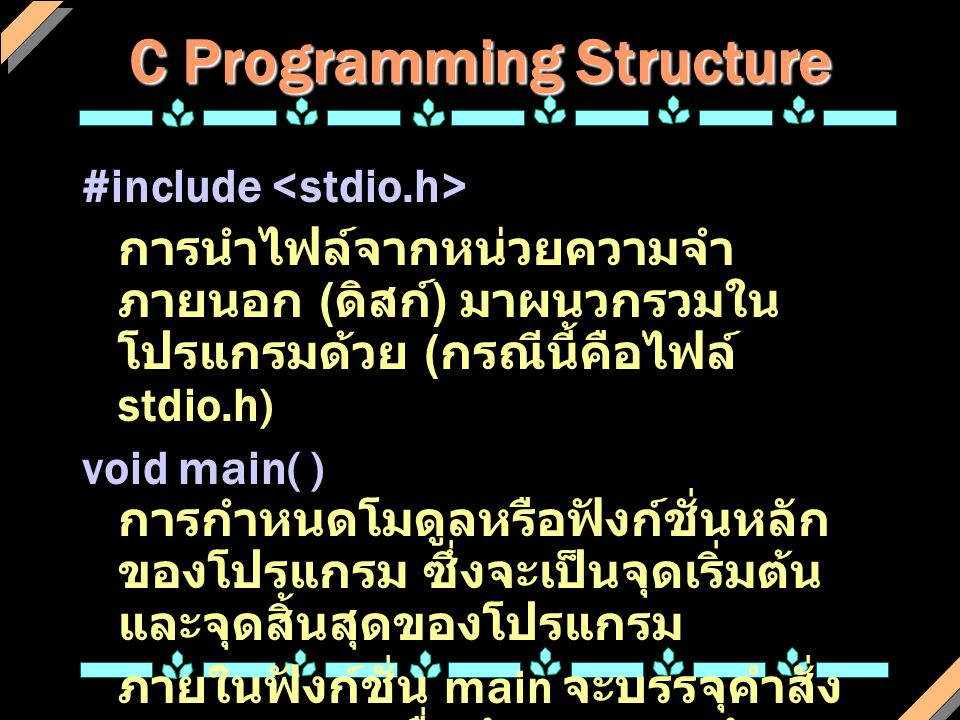 C Programming Structure