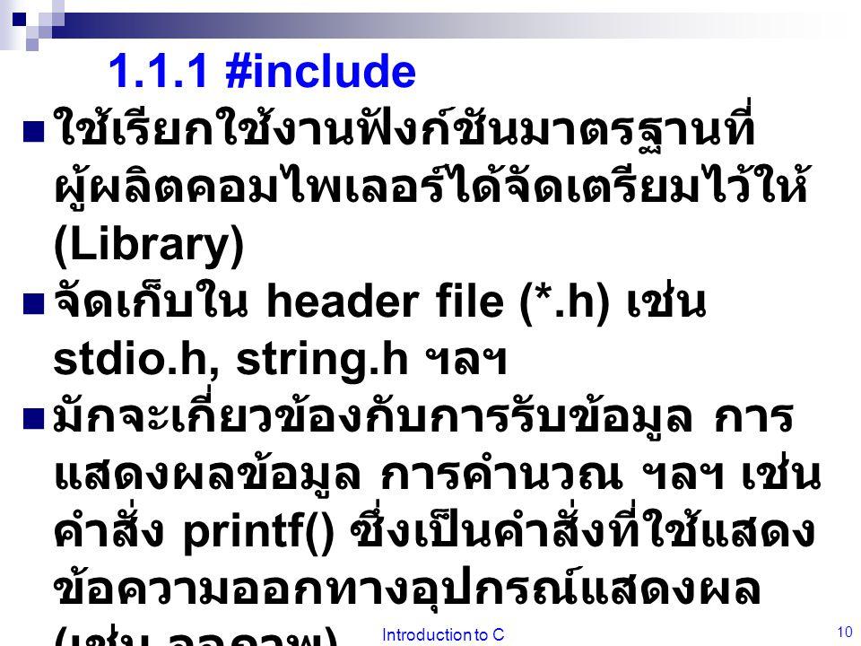 จัดเก็บใน header file (*.h) เช่น stdio.h, string.h ฯลฯ