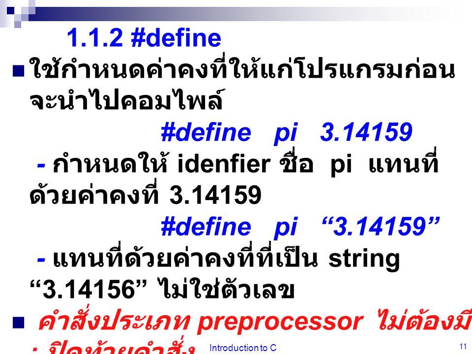คำสั่งประเภท preprocessor ไม่ต้องมี ; ปิดท้ายคำสั่ง