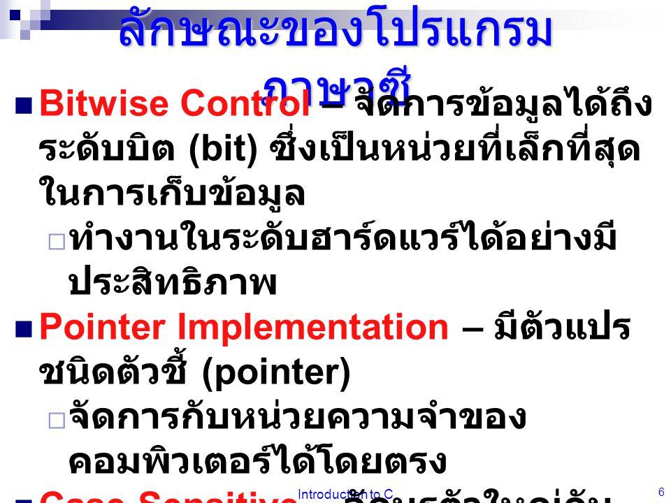 ลักษณะของโปรแกรมภาษาซี