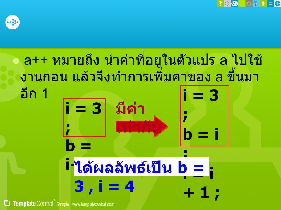 i = 3 ; b = i ; i = i + 1 ; i = 3 ; b = i++; มีค่าเท่ากับ