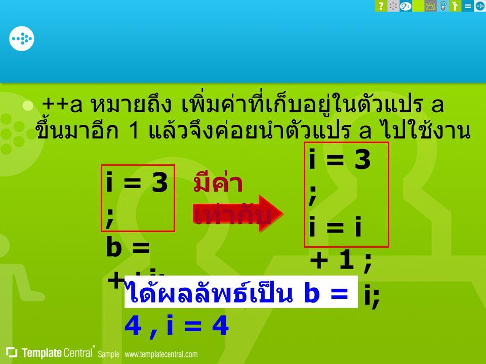 i = 3 ; i = i + 1 ; b = i; i = 3 ; b = ++i; มีค่าเท่ากับ