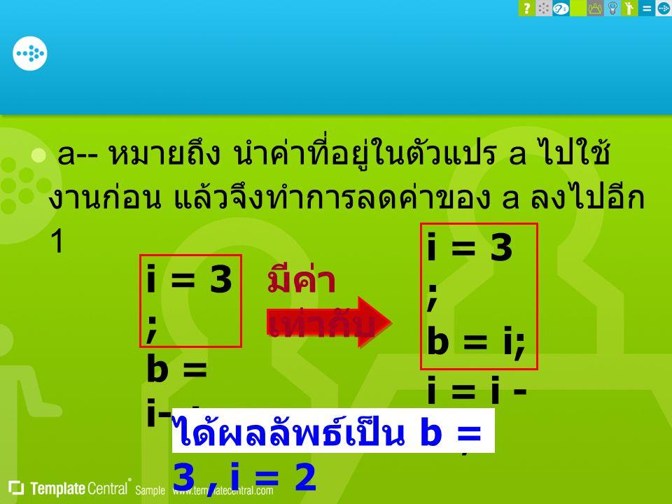 i = 3 ; b = i; i = i - 1 ; i = 3 ; b = i--; มีค่าเท่ากับ