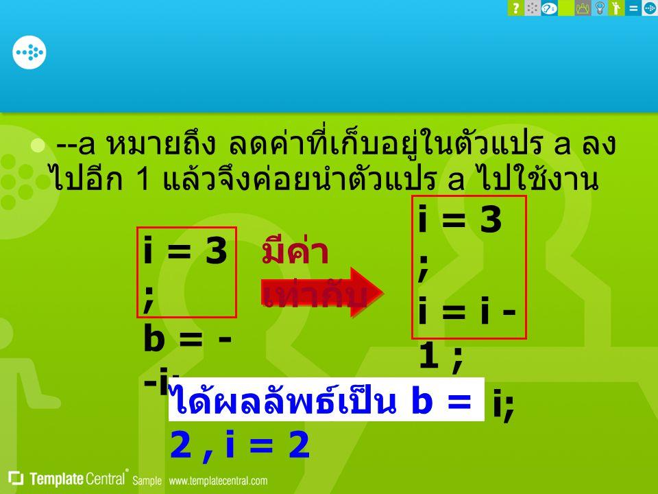 i = 3 ; i = i - 1 ; b = i; i = 3 ; b = --i; มีค่าเท่ากับ