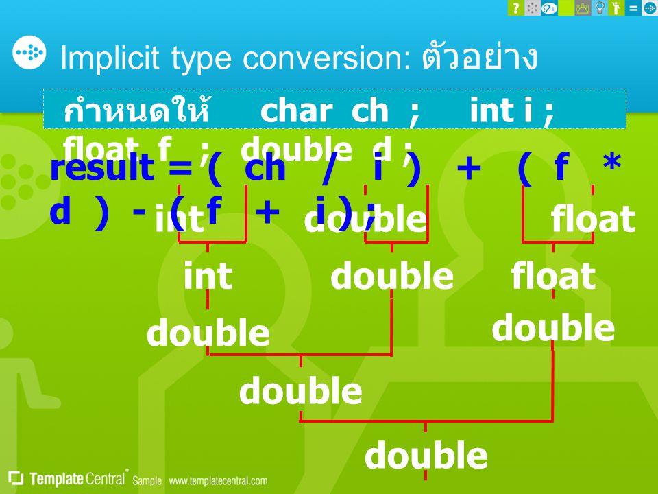 Implicit type conversion: ตัวอย่าง