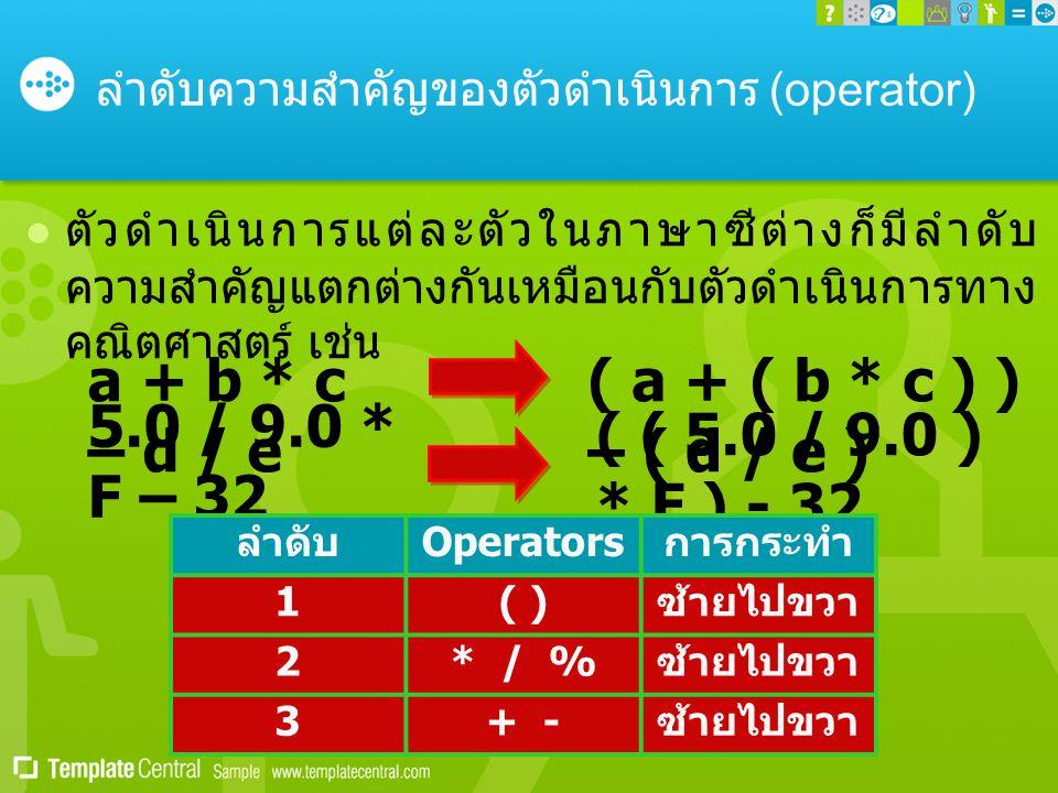 ลำดับความสำคัญของตัวดำเนินการ (operator)