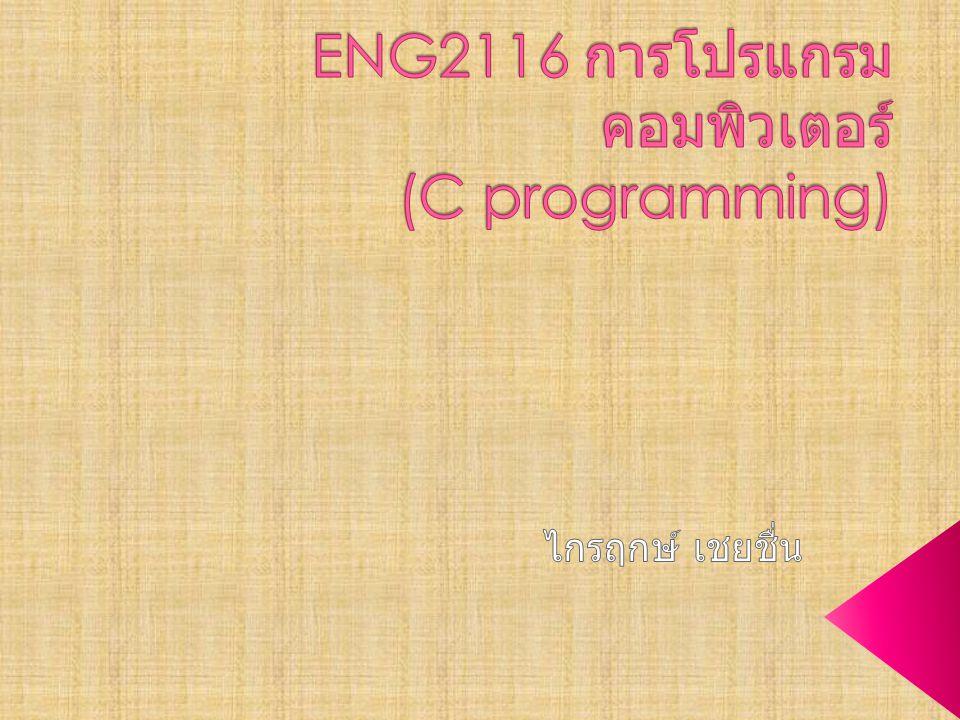 ENG2116 การโปรแกรมคอมพิวเตอร์ (C programming)