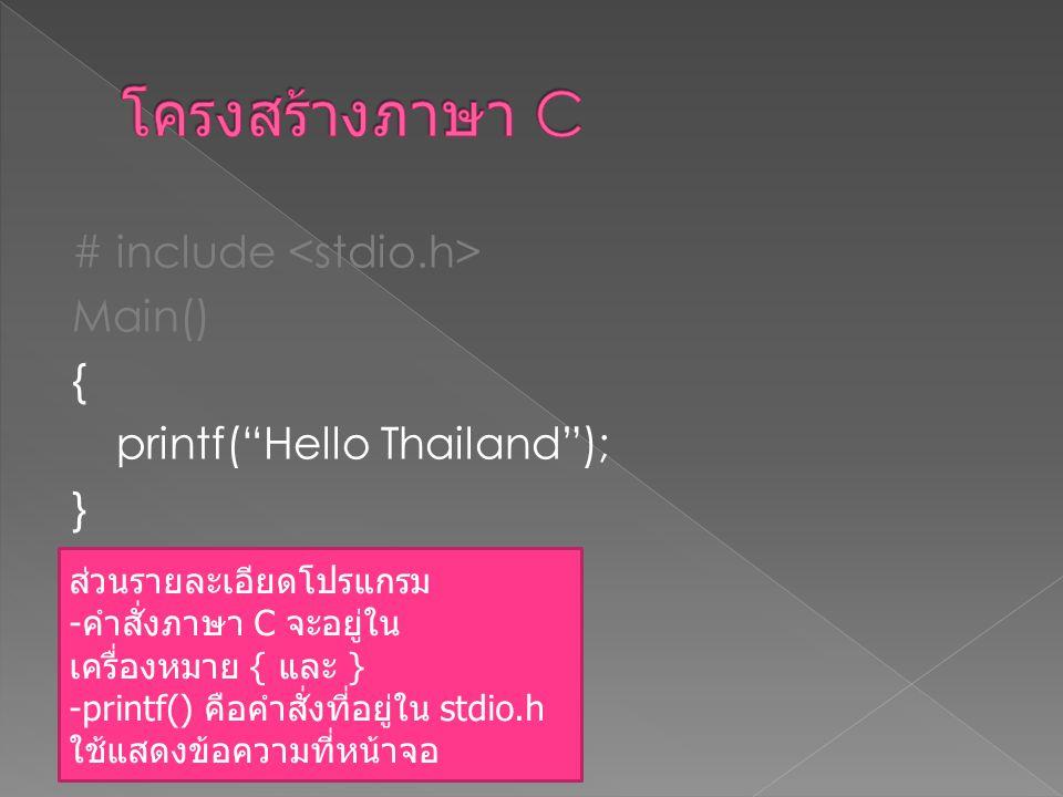 โครงสร้างภาษา C # include <stdio.h> Main() { printf( Hello Thailand ); } ส่วนรายละเอียดโปรแกรม. คำสั่งภาษา C จะอยู่ใน เครื่องหมาย { และ }
