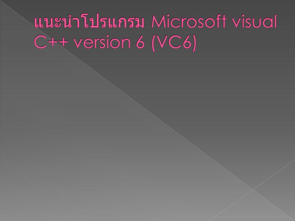แนะนำโปรแกรม Microsoft visual C++ version 6 (VC6)