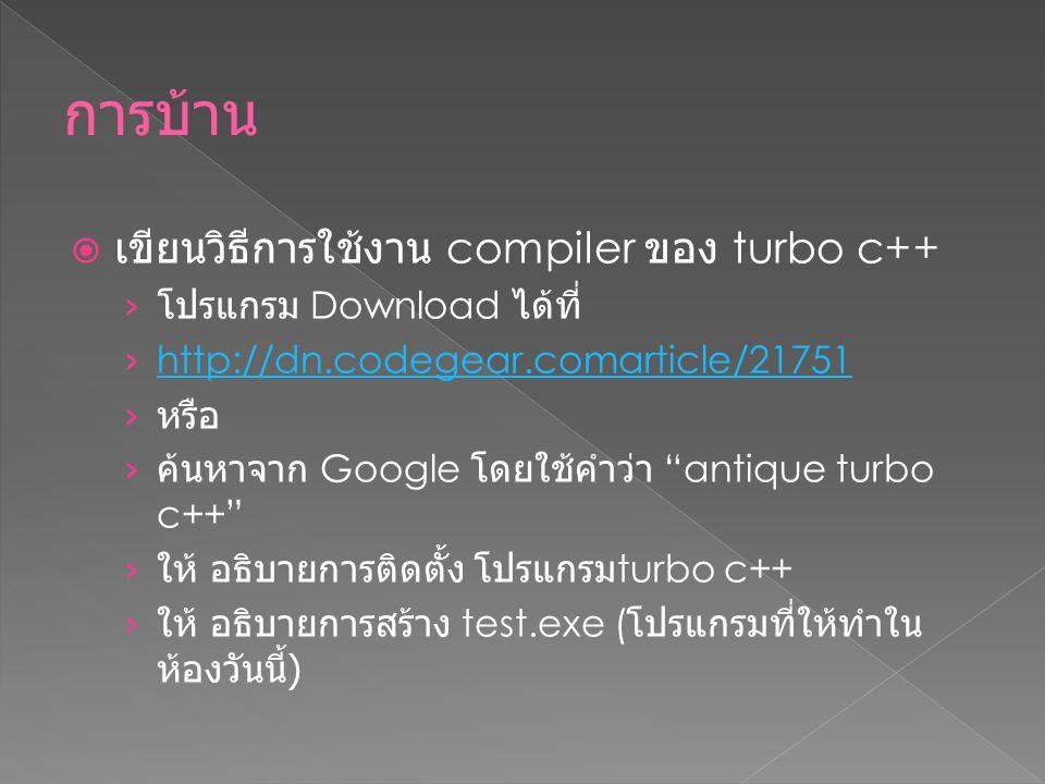 การบ้าน เขียนวิธีการใช้งาน compiler ของ turbo c++