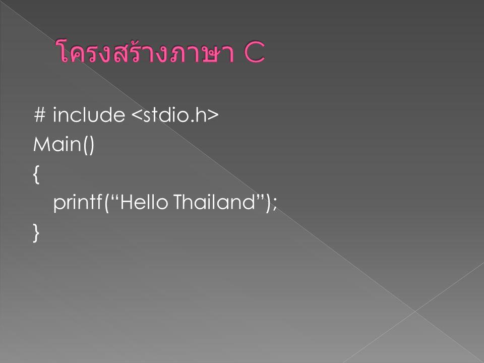 โครงสร้างภาษา C # include <stdio.h> Main() { printf( Hello Thailand ); }