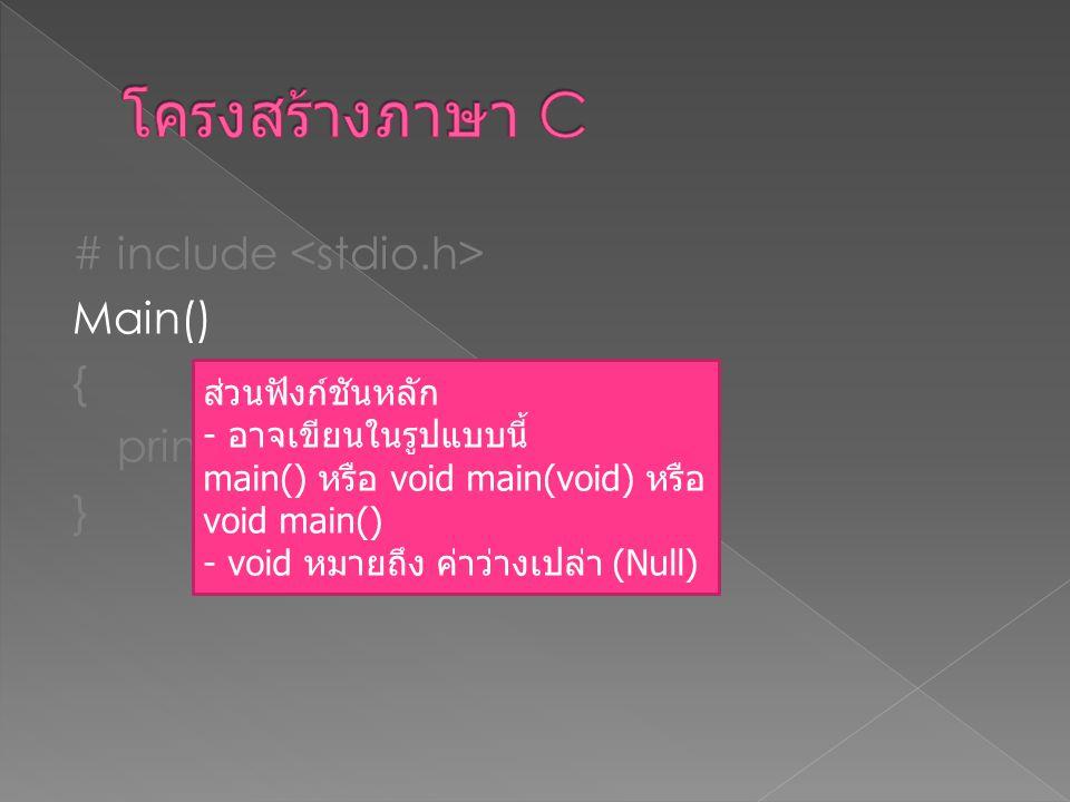 โครงสร้างภาษา C # include <stdio.h> Main() { printf( Hello Thailand ); } ส่วนฟังก์ชันหลัก. - อาจเขียนในรูปแบบนี้
