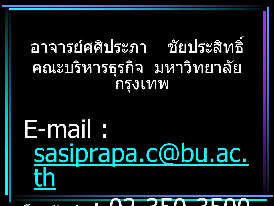 E-mail : sasiprapa.c@bu.ac.th