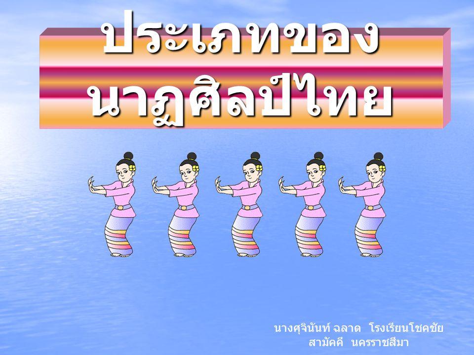 ประเภทของนาฏศิลป์ไทย