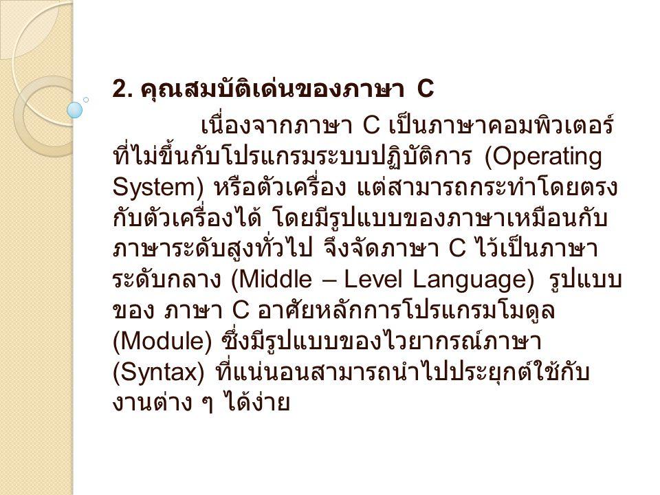 2. คุณสมบัติเด่นของภาษา C