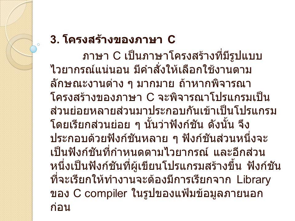 3. โครงสร้างของภาษา C