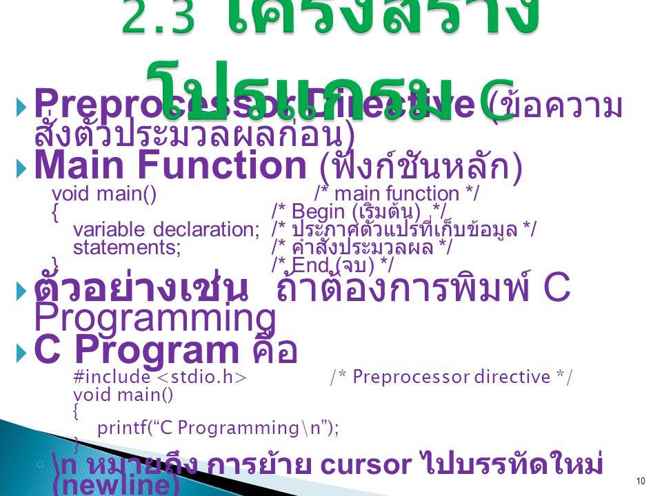 2.3 โครงสร้างโปรแกรม C Preprocessor Directive (ข้อความสั่งตัวประมวลผลก่อน) Main Function (ฟังก์ชันหลัก)