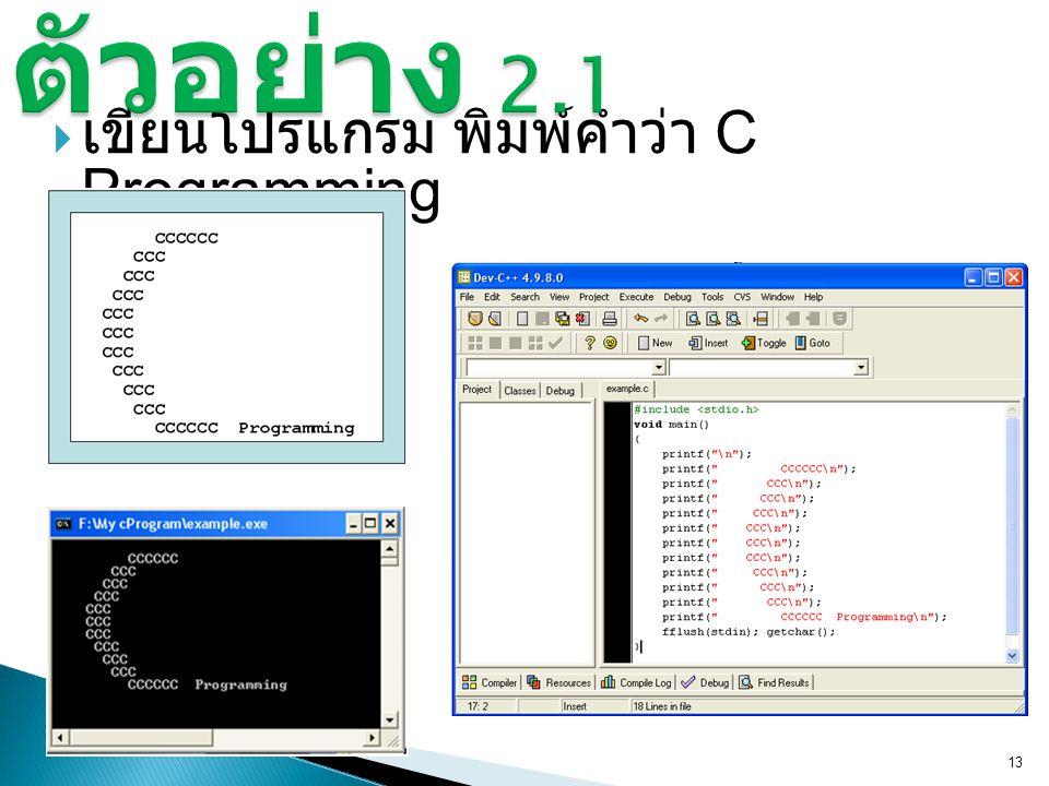 ตัวอย่าง 2.1 เขียนโปรแกรม พิมพ์คำว่า C Programming