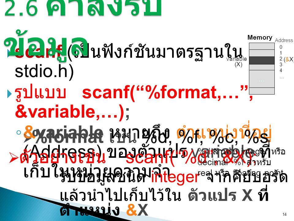 2.6 คำสั่งรับข้อมูล scanf (เป็นฟังก์ชันมาตรฐานใน stdio.h)