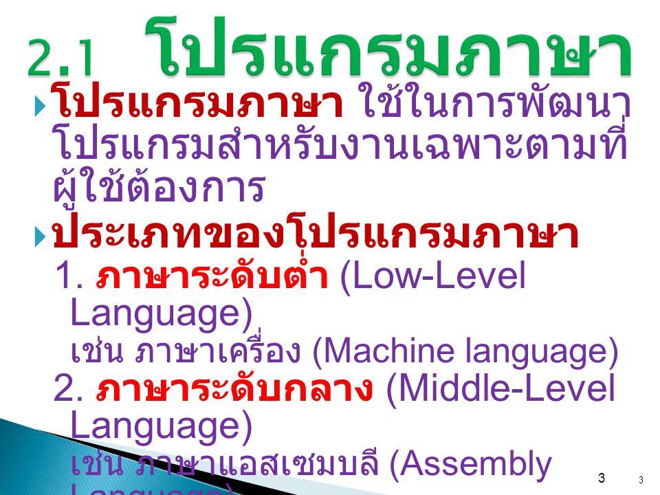2.1 โปรแกรมภาษา โปรแกรมภาษา ใช้ในการพัฒนาโปรแกรมสำหรับ งานเฉพาะตามที่ผู้ใช้ต้องการ. ประเภทของโปรแกรมภาษา.