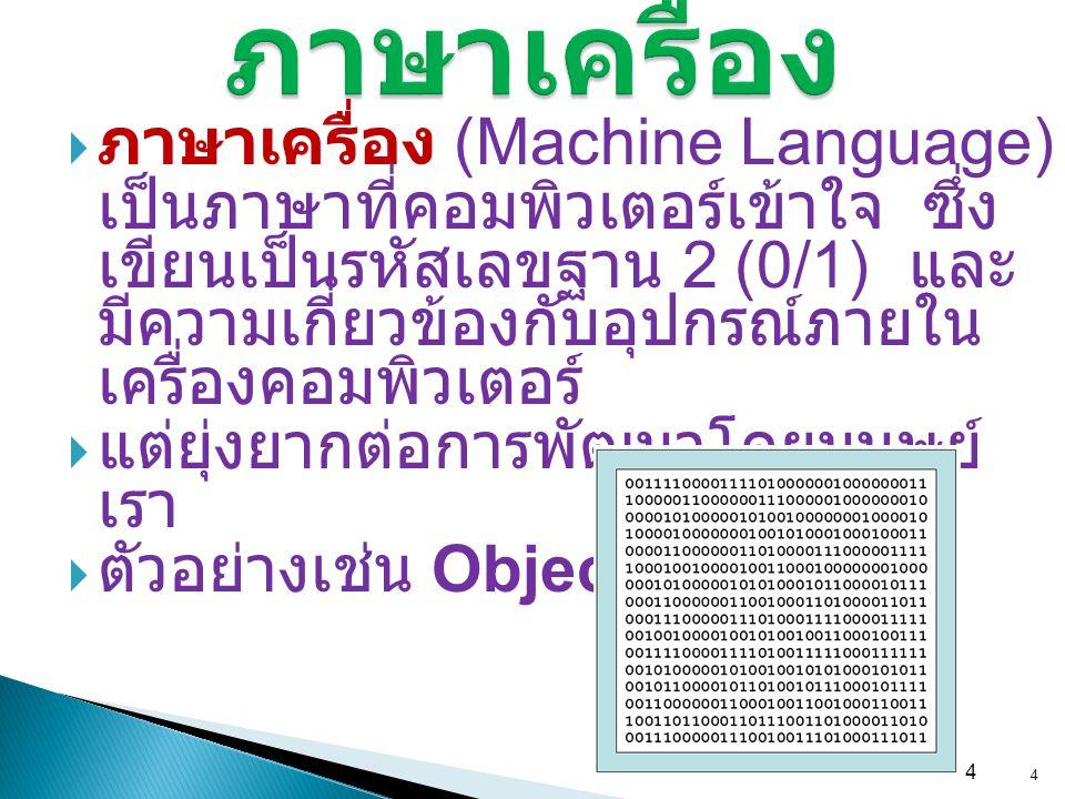 ภาษาเครื่อง ภาษาเครื่อง (Machine Language)