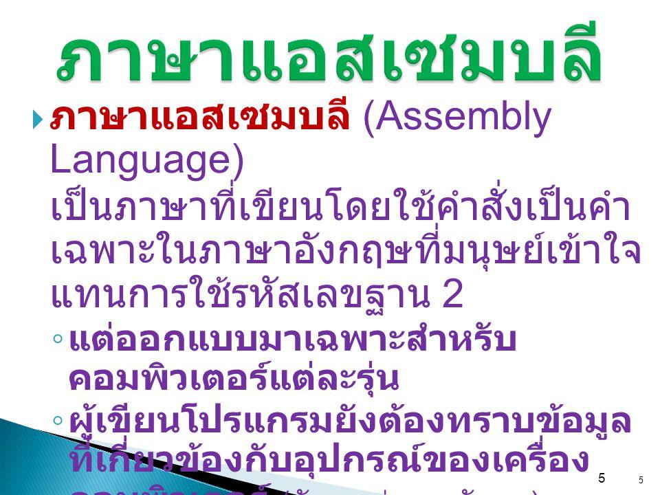 ภาษาแอสเซมบลี ภาษาแอสเซมบลี (Assembly Language)