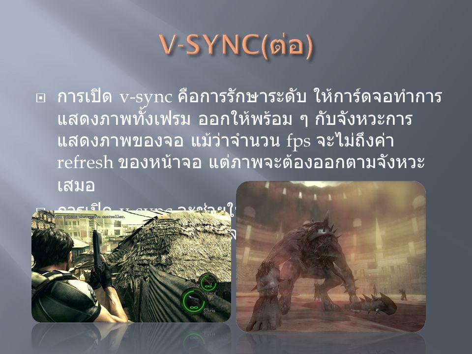 V-SYNC(ต่อ)