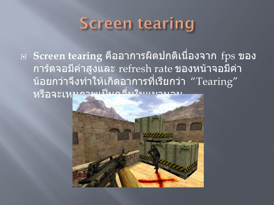 Screen tearing
