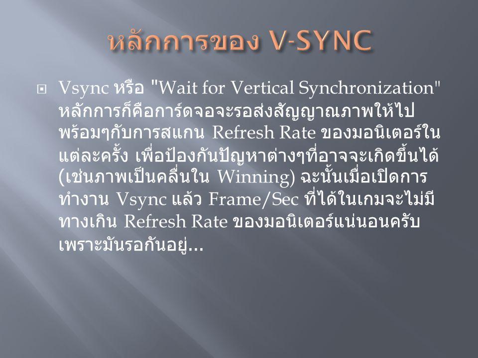 หลักการของ V-SYNC