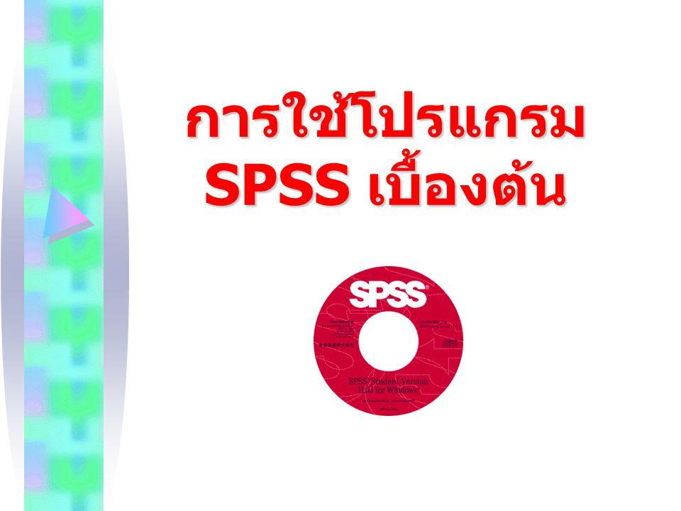 การใช้โปรแกรม SPSS เบื้องต้น