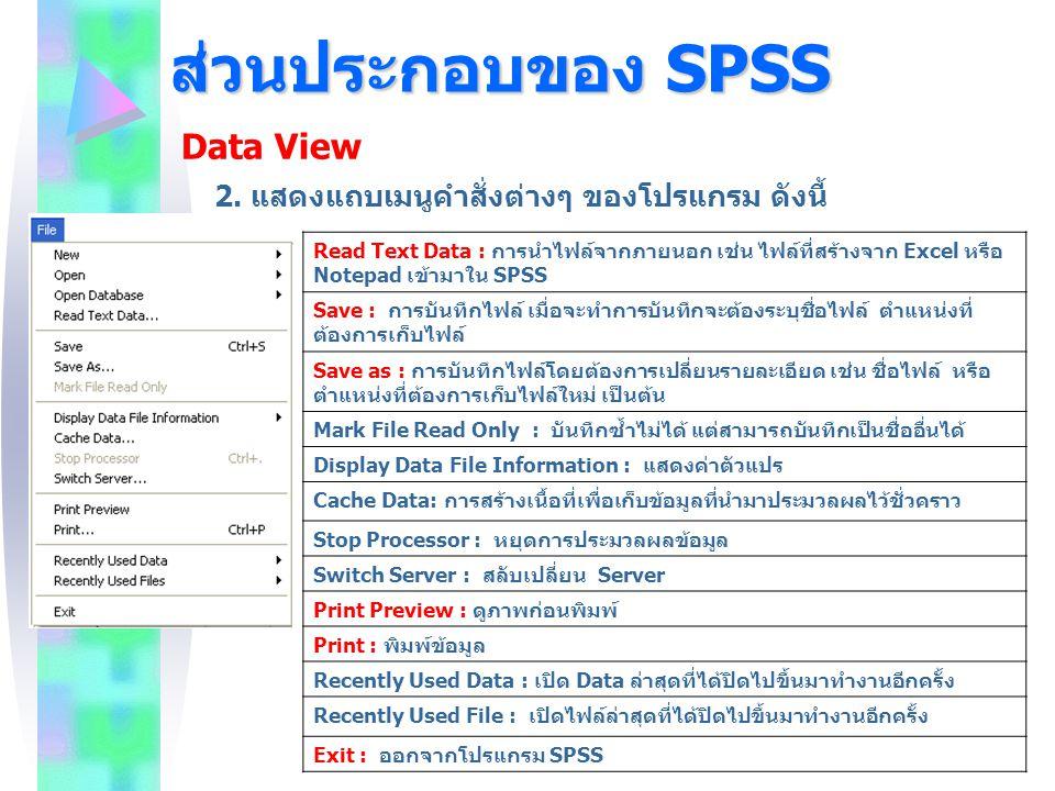 ส่วนประกอบของ SPSS Data View