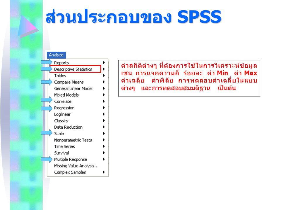 ส่วนประกอบของ SPSS