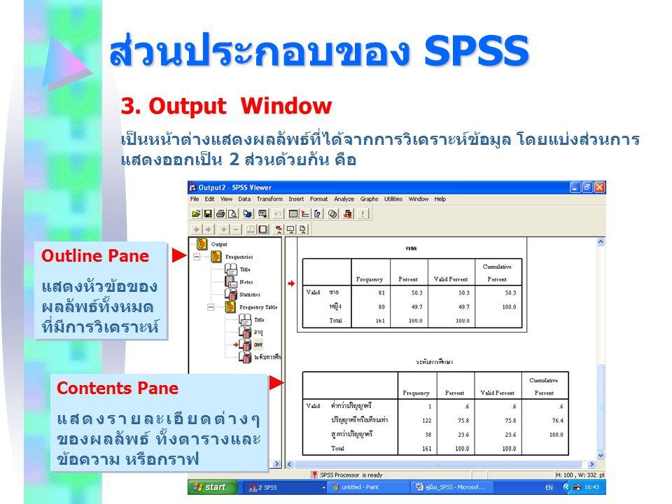 ส่วนประกอบของ SPSS 3. Output Window