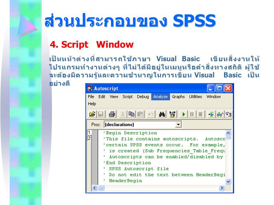 ส่วนประกอบของ SPSS 4. Script Window