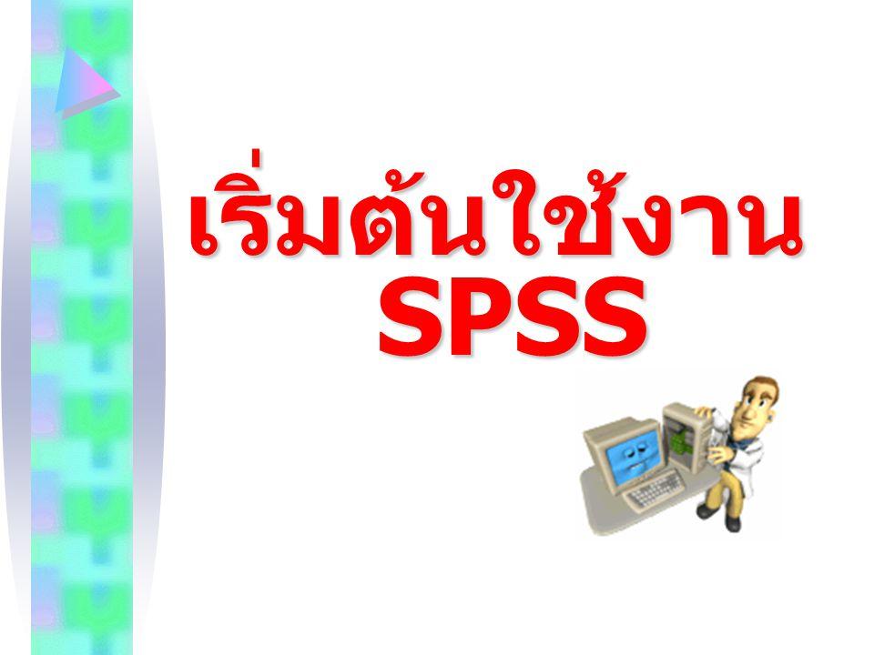 เริ่มต้นใช้งานSPSS