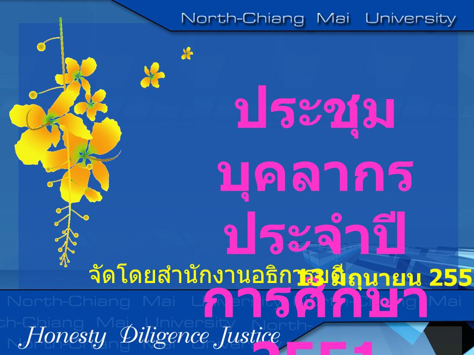 ประชุมบุคลากรประจำปีการศึกษา 2551