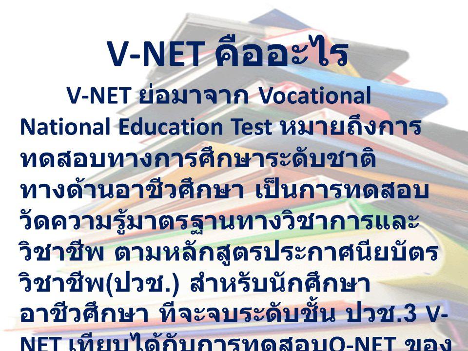 V-NET คืออะไร