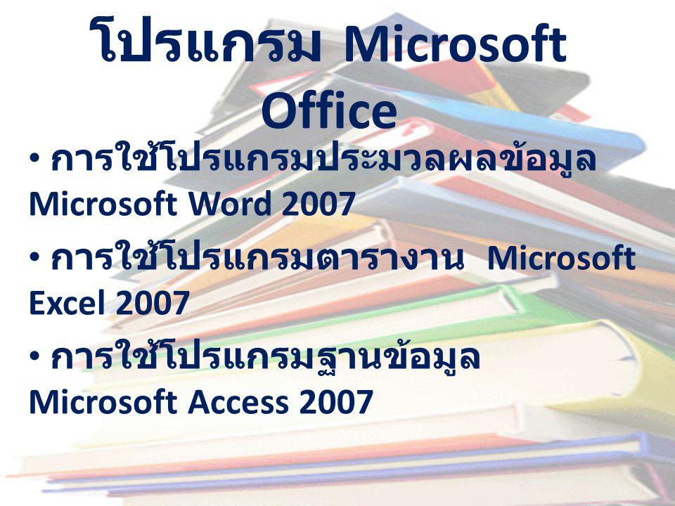 โปรแกรม Microsoft Office