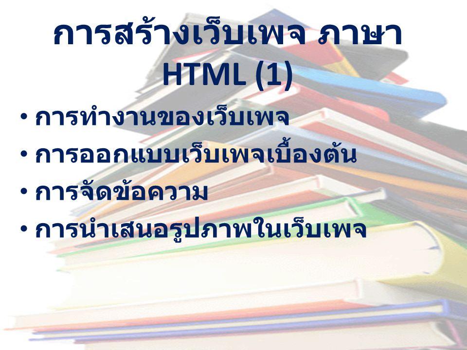 การสร้างเว็บเพจ ภาษา HTML (1)