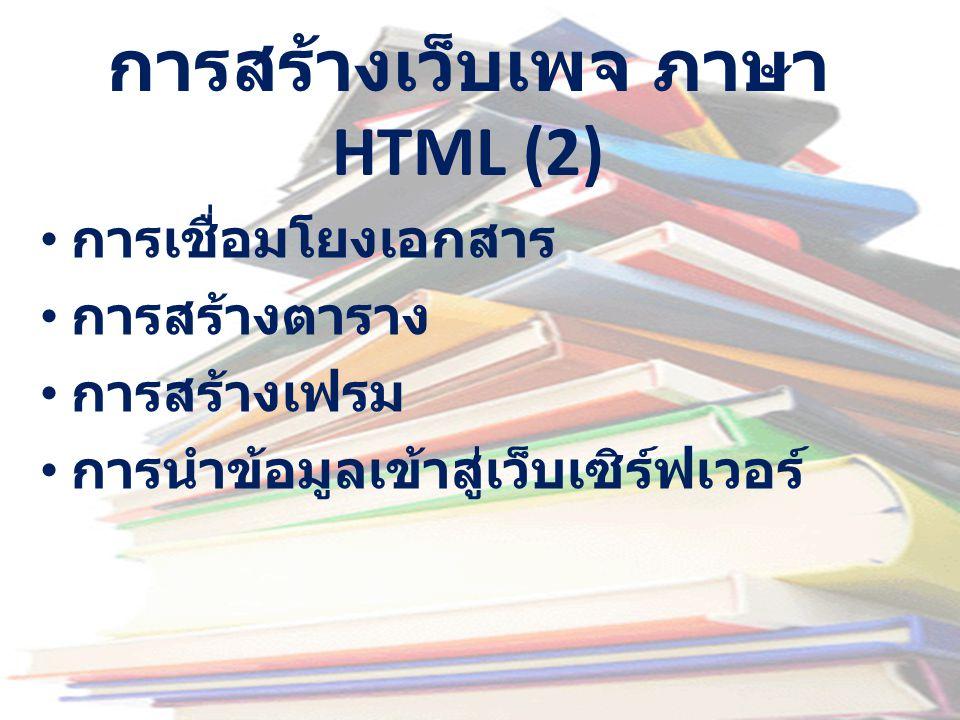 การสร้างเว็บเพจ ภาษา HTML (2)