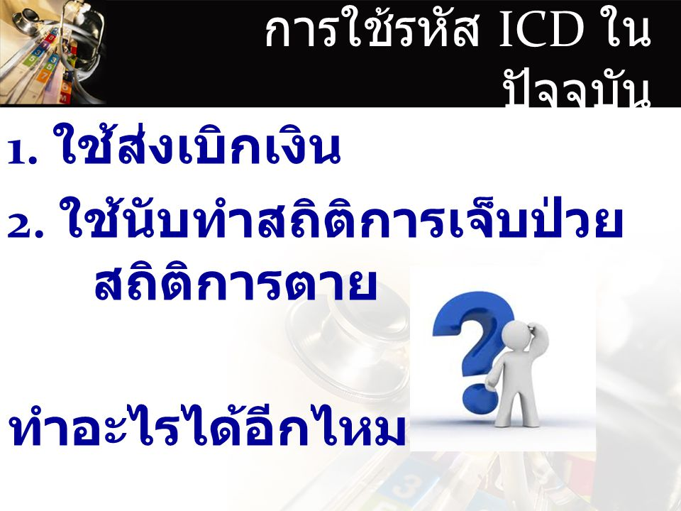 การใช้รหัส ICD ในปัจจุบัน