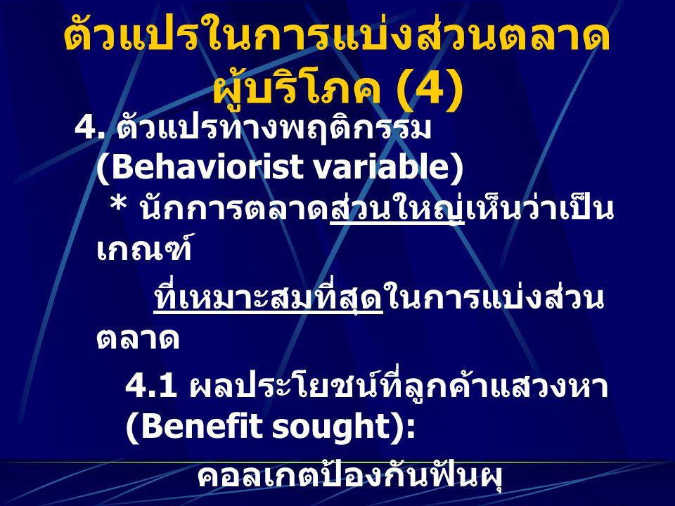 ตัวแปรในการแบ่งส่วนตลาดผู้บริโภค (4)